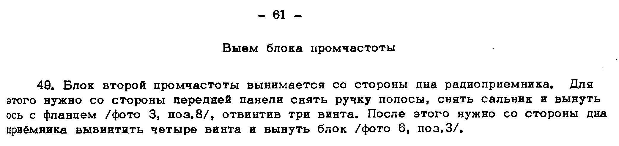 Фрагмент инструкции Р-309 по демонтажу блока ПЧ