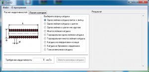 coil32 - программа для расчета индуктивности катушек