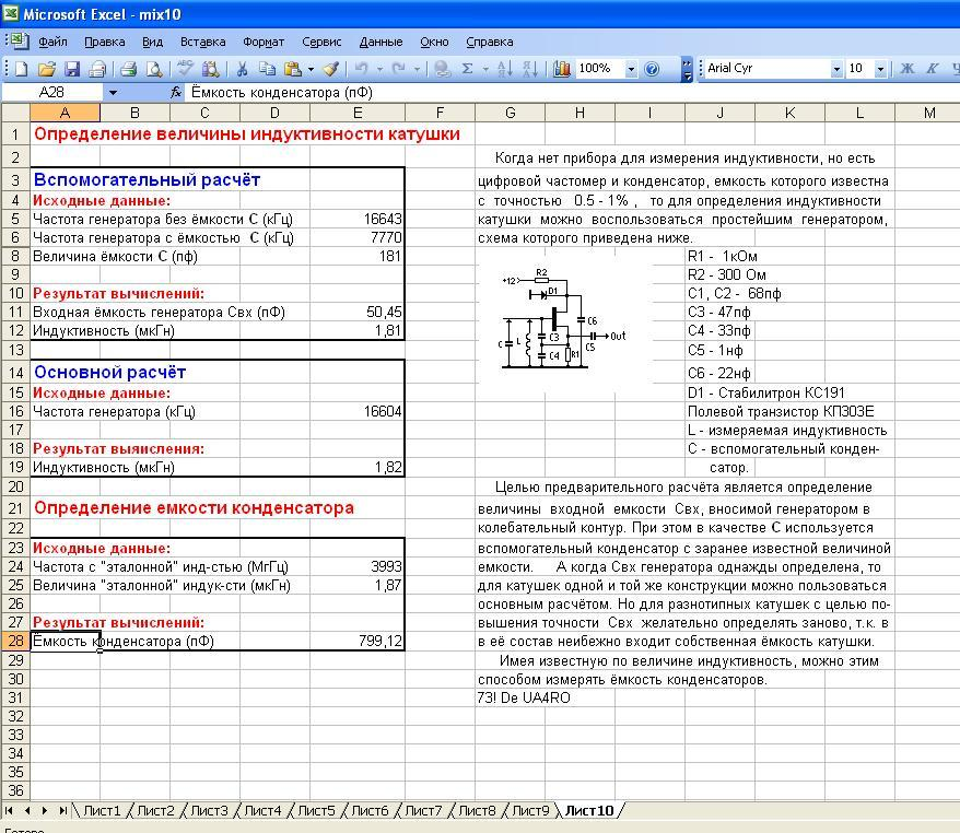 Определение величины индуктивности катушки
