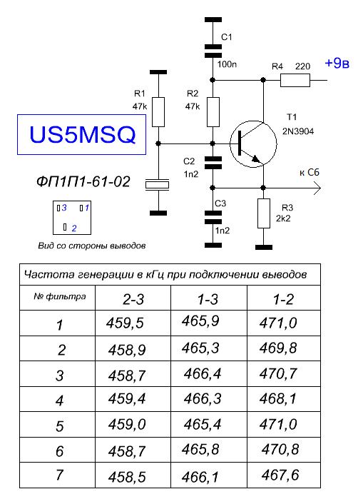 Схема опорного гетеродина на керамическом фильтре ГЫ5ЬЫЙ