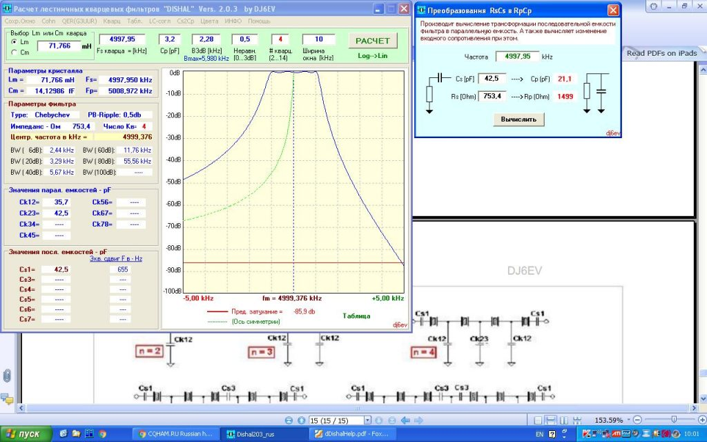 Расчёт-КФ-4х5МГц-Чебышева-05дБ-1024x640